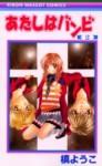 Atashi wa Bambi, Vol. 02 - Youko Maki