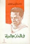 تأملات فى الحب والحياة - مصطفى محمود