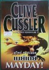 เมย์เดย์ - สุวิทย์ ขาวปลอด, Clive Cussler