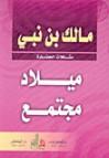 ميلاد مجتمع - مالك بن نبي, Malek Bennabi
