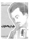 البدائع و الطرائف - Kahlil Gibran, Kahlil Gibran