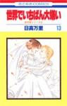 世界でいちばん大嫌い 13 [Sekai De Ichiban Daikirai 13] - Banri Hidaka, 日高万里