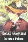 Моята непозната - Богомил Райнов