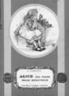 Alice nel paese delle meraviglie - Lewis Carroll, Libico Romano Maraja, Emma Saracchi
