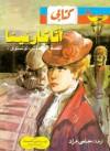 آنا كارنينا - Leo Tolstoy, حلمي مراد