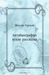Автобиографические рассказы - Maxim Gorky