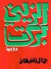 الزيني بركات - جمال الغيطاني, Gamal al-Ghitani