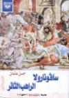 سافونارولا الراهب الثائر #1 - حسن عثمان