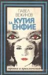 Кутия за енфие - Павел Вежинов