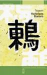 Tsugumi - Banana Yoshimoto