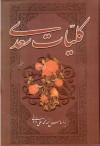 گلیات سعدی - Saadi, محمدعلی فروغی, محمد صدری