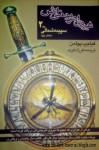 نیروی اهریمنی اش کتاب اول- سپیده ی شمالی جلد2 - Philip Pullman, فرزاد فربد