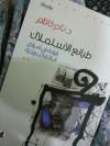 طبائع الاستملاك: قراءة في أمراض الحالة البحرينية - نادر كاظم