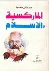 الماركسية والإسلام - مصطفى محمود