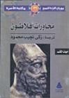 محاورات افلاطون - Plato, زكي نجيب محمود
