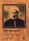 الشيخ محمد عبده (1849 - 1905): بحوث ودراسات عن حياته وأفكاره - عاطف العراقي