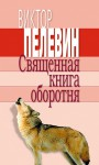 Священная книга оборотня - Victor Pelevin