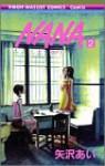 NANA―ナナ― 2 - Ai Yazawa, 矢沢 あい