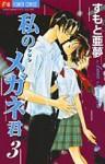 Watashi no... Megane-kun, Vol. 3 - Amu Sumoto