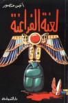 لعنة الفراعنة - أنيس منصور