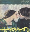 روميو و جولييت - علي أحمد باكثير