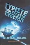 Γυρίστε τον γαλαξία με ωτοστόπ - Douglas Adams, Ντάγκλας Άνταμς, Δημήτρης Αρβανίτης