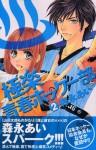 Gokuraku Seishun Hokkēbu 2 - Ai Morinaga