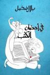 في أحضان الكتب - بلال فضل