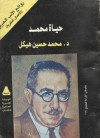 حياة محمد الجزء الأول - محمد حسين هيكل