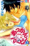 Akkan Baby 3 - Saya Miyauchi