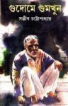 গুদোমে গুমখুন - Sanjib Chattopadhyay