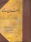 بوستان سعدی - Saadi, منوچهر دانشپژوه, حسین عبیری, محمدعلی فروغی