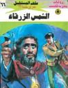 الشمس الزرقاء - نبيل فاروق