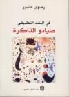في النقد التطبيقي: صيادو الذاكرة - رضوى عاشور, Radwa Ashour
