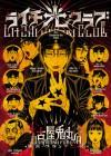 Litchi Hikari Club - Usamaru Furuya