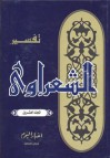 تفسير القرآن الكريم للشعراوي - 20 - محمد متولي الشعراوي