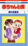赤ちゃんと僕 3 - Marimo Ragawa