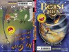Beast Quest: WBD 2009 50c pk Mr Gum & the Hound of Lamonic Bibber/Beast Quest Sephir the Storm Monster - Adam Blade, Andy Stanton