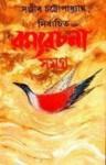 নির্বাচিত রম্যরচনা সমগ্র - Sanjib Chattopadhyay