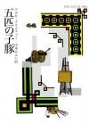 五匹の子豚 (クリスティー文庫) (Japanese Edition) - 山本 やよい, 山本やよい, Agatha Christie