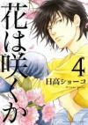 花は咲くか 4 [Hana wa Saku ka 4] - Shoko Hidaka
