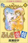 Fushigi Yugi Vol. 8 (Fushigi Yugi) (In Japanese) - Yuu Watase