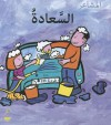Al Saada (Happy - Arabic edition): Feelings Series - Sarah Medina, Jo Brooker