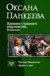 Вторжение (Хроники странного королевства, #9-10) - Оксана Панкеева