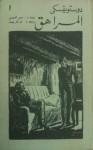 المراهق - Fyodor Dostoyevsky, سامي الدروبي