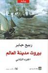 بيروت مدينة العالم - الجزء الثاني - Rabie Jaber, ربيع جابر