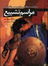 مراسم تشییع - Mary Renault, سهیل سمی