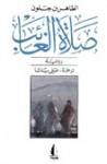 صلاة الغائب - Tahar Ben Jelloun, علي باشا