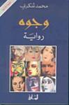 وجوه - Mohamed Choukri, محمد شكري