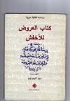 كتاب العروض للأخفش - سيد البحراوي